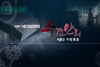 [KBS 1TV 중견만리 시즌2] 대한민국 산업의 심장 소부장산업, 아주스틸편