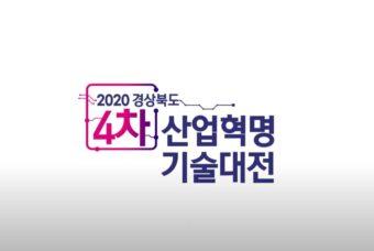2020 경북 4차 산업혁명 기술대전 홍보영상