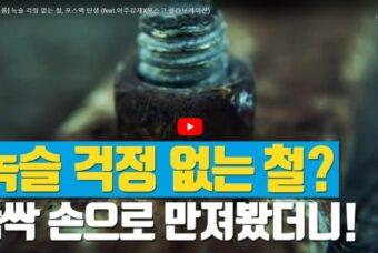 [포스코 뉴스룸] 녹슬 걱정 없는 철, 포스맥 탄생 (feat. 아주강재 X 포스코 콜라보레이션)